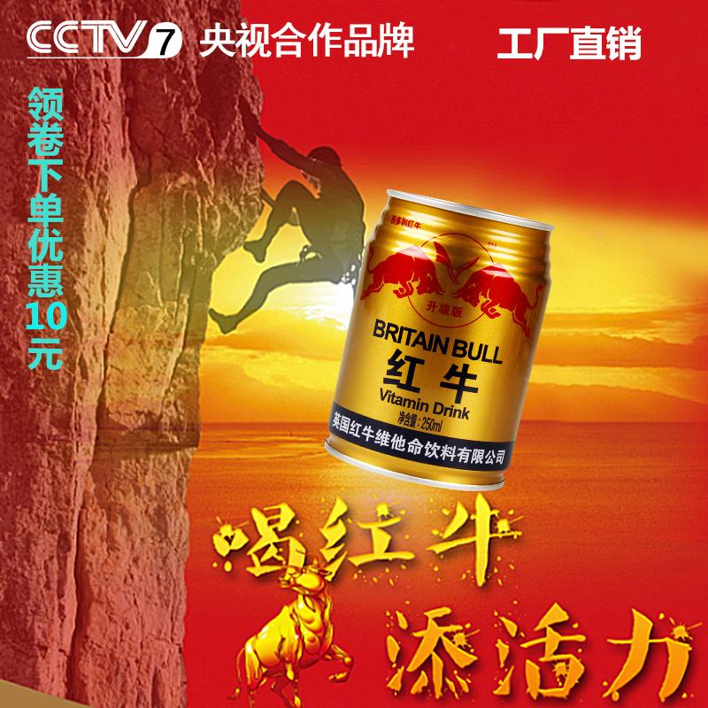 英国红牛维他命维生素功能饮料250ml*24罐运动型能量饮料整箱包邮