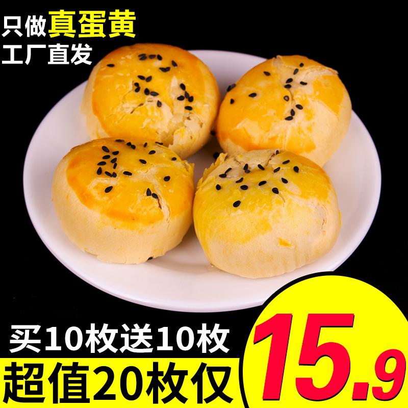 蛋黄酥雪媚娘整箱5斤网红吃货好吃的零食排行榜小吃休闲食品糕点