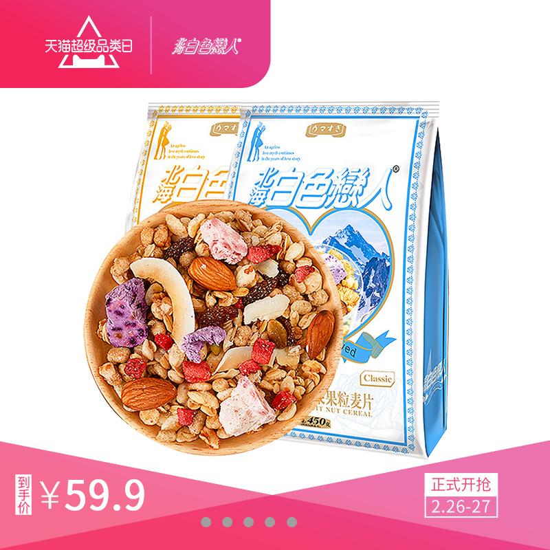 北海白色恋人酸奶果粒坚果麦片即食代餐营养早餐水果燕麦片450g
