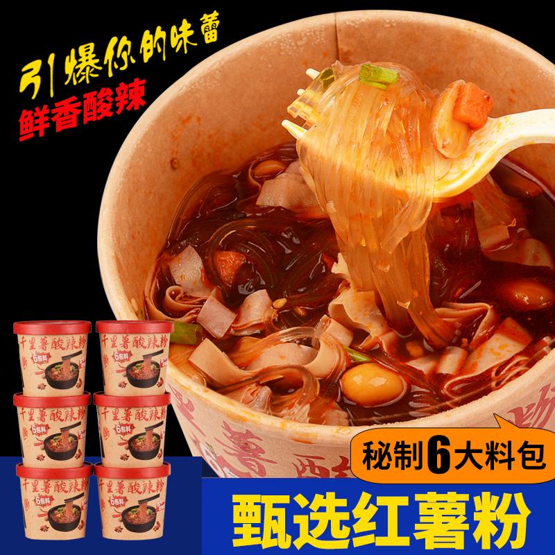 嗨吃家酸辣粉6桶速食方便食品 正宗重庆风味宿舍懒人泡面粉丝米线 17.80元
