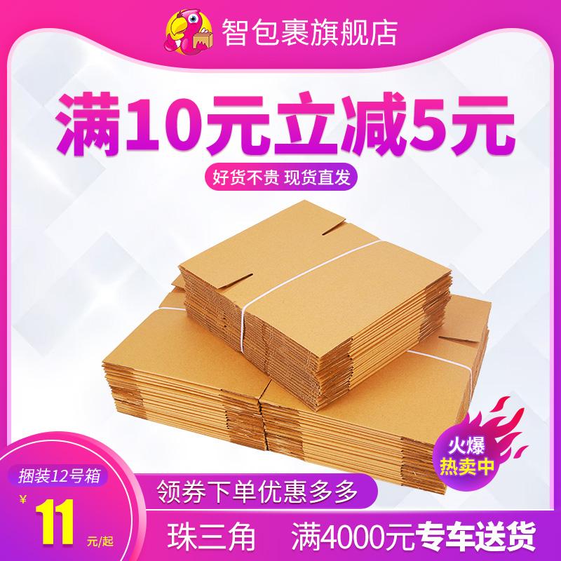 【100个/组】邮政纸箱搬家箱快递打包淘宝发货箱包装飞机盒12号箱