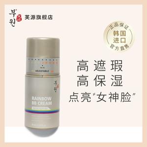 South Korea imported Fuyuan double tube rainbow BB cream female sunscreen concealer moisturizing long-lasting concealer brightening liquid foundation