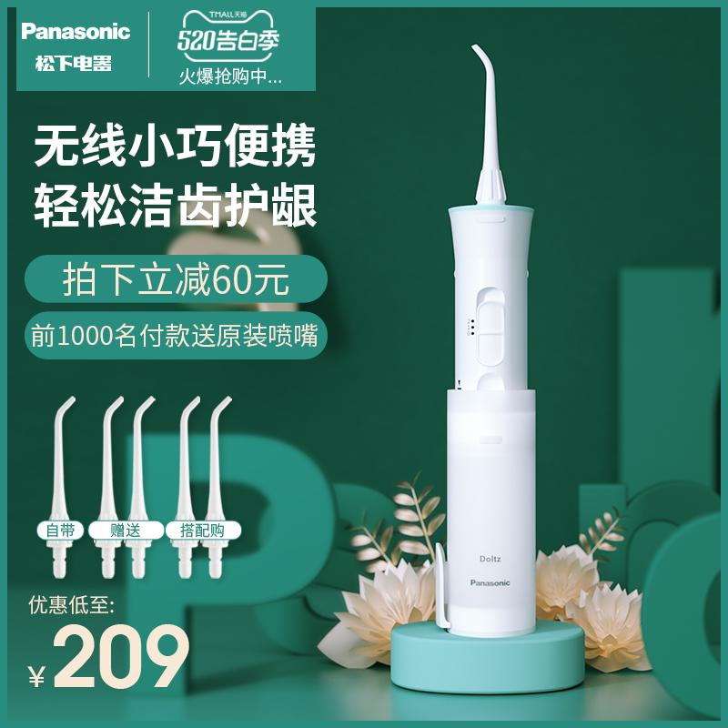 松下冲牙器家用便携式牙缝水牙线口腔清洁牙结石喷牙洗牙器MDJ1A