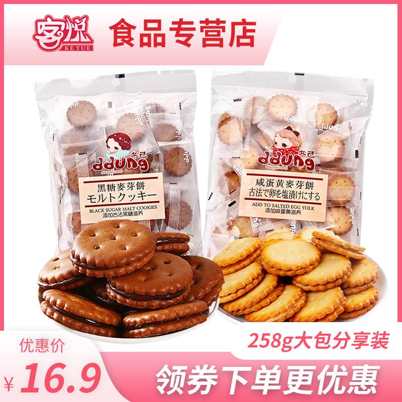 【冬己饼干258g】黑糖味麦芽饼干 网红小吃休闲零食 蛋黄夹心饼干