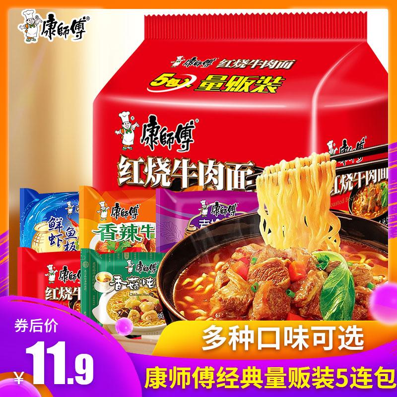 康师傅经典红烧牛肉面量贩袋装*5包方便面整箱泡面条干吃速食夜宵