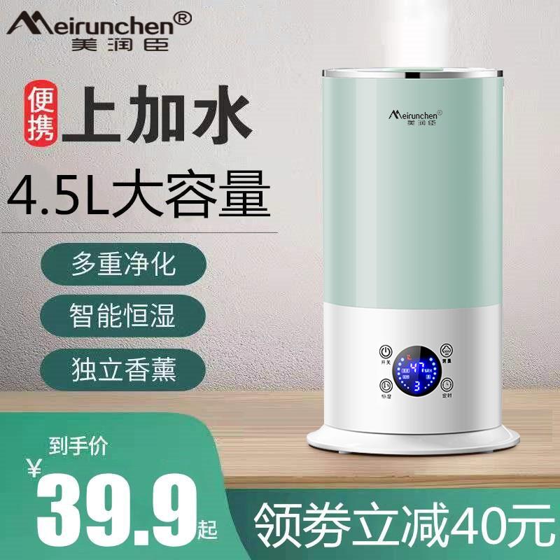 美润臣上加水加湿器家用静音卧室大容量喷雾孕妇婴儿空气净化小型