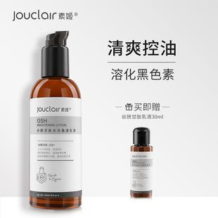 Jouclair/素姬谷胱甘肽水光晶透乳液 补水修护改善暗沉肌肤乳液