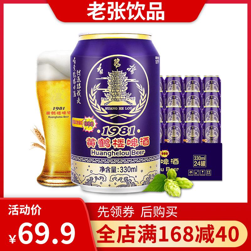 黄鹤楼1981啤酒10度330ml*24罐整箱 精酿清爽口感醇厚麦香浓郁