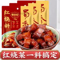 蜀香秘制红烧料家用红烧酱汁红烧肉调料红烧酱料红烧排骨调料商用