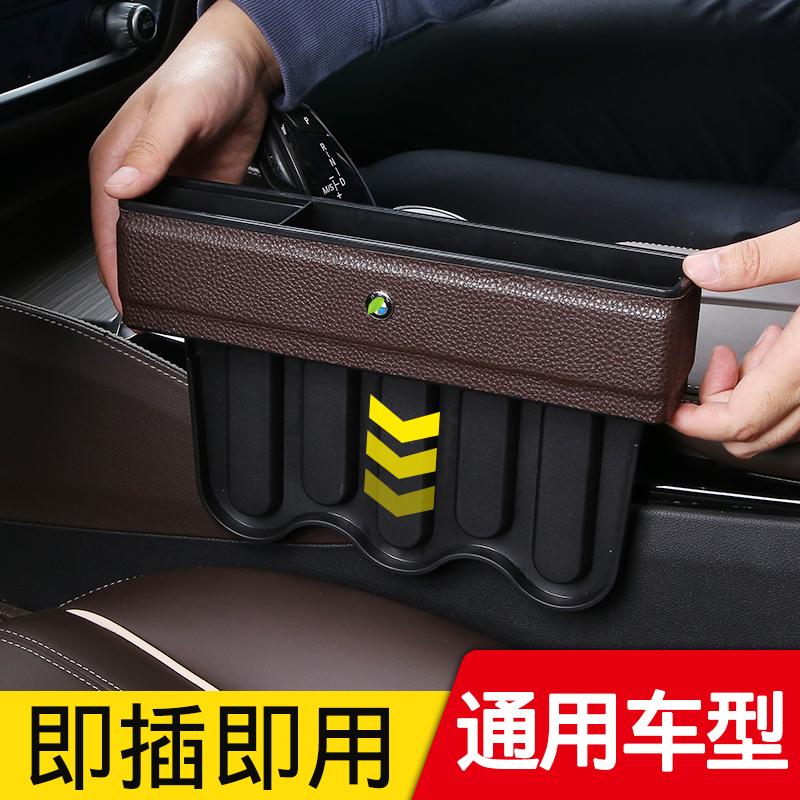 汽车收纳盒座椅夹缝车载手机盒充电缝隙塞储物盒置物车座内多功能满10元减5元