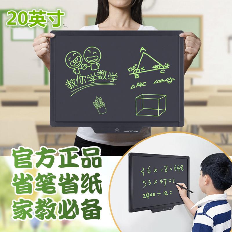20英寸新款大尺寸儿童液晶手写板16寸彩色家用小黑板学习手写板非磁性无尘埃涂鸦绘画画板15寸电子写字板