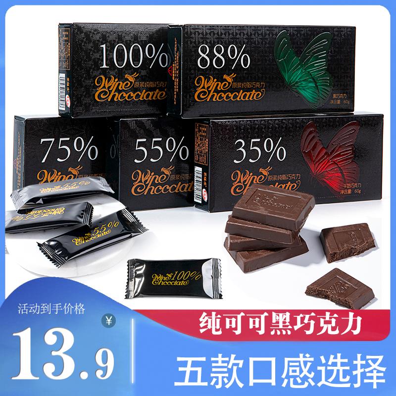 果膳庄100%纯黑巧克力礼盒装送女朋友可可脂散装纯脂休闲烘焙零食