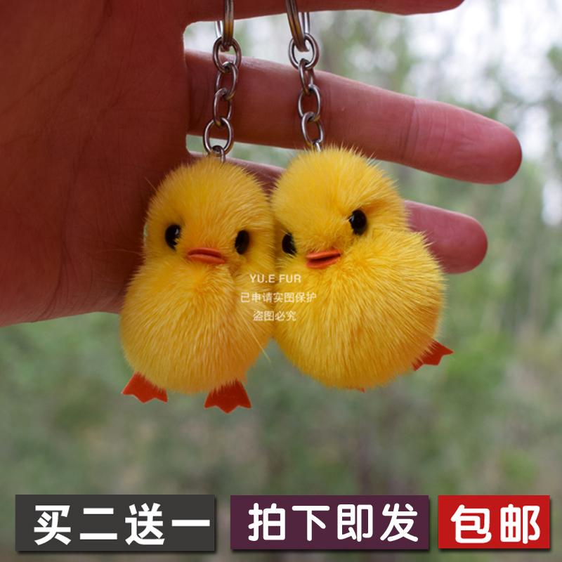 水貂毛小鸭子皮草挂饰汽车钥匙扣可爱毛绒手机吊坠挂件小鸡小黄鸭