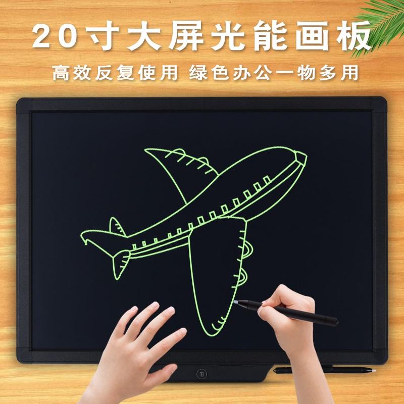 20寸LCD光能液晶儿童手写板幼儿宝宝家用大尺寸涂鸦绘画画板小学生学习大号写字板商务书写教学电子黑板草稿