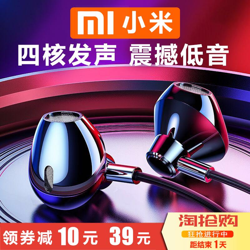 小米耳机原装正品K30 K20Pro cc9红米Note8 7 9se手机重低音炮入耳式电竞游戏降吃鸡监听全民K歌降噪原配耳机