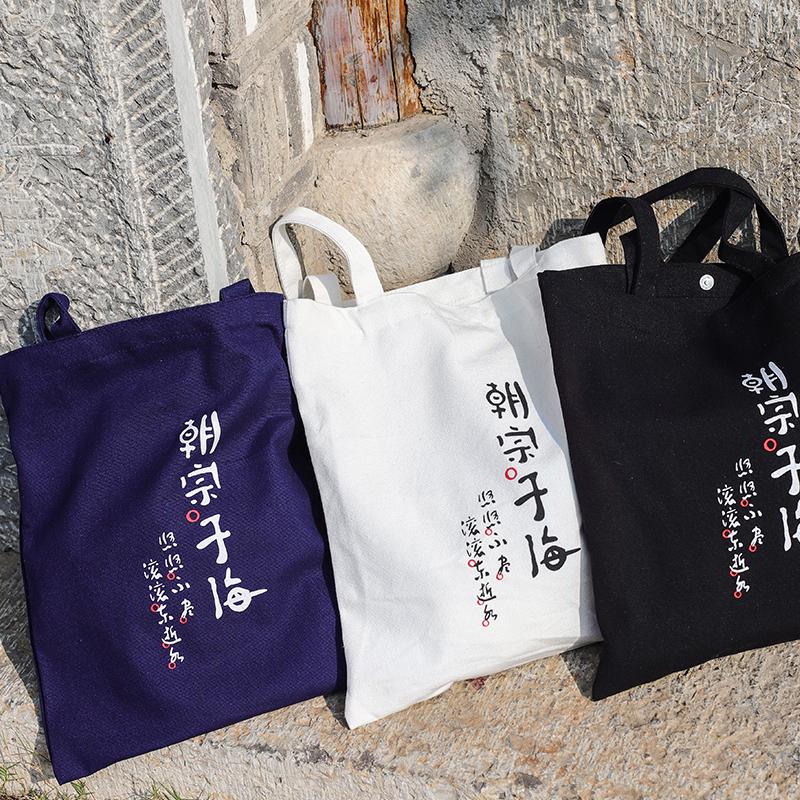 中国航海博物馆 文创帆布包袋礼品单肩包购物包纪念品文创产品