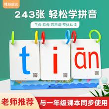 拼音卡片全套一年级学汉语拼音学习神bt14拼读训zc教材教具