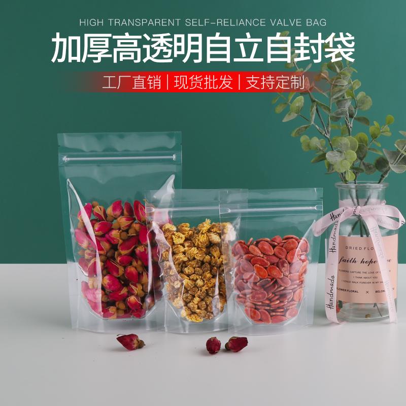 加厚高透明自立自封袋干果货特产食品分装包装袋塑料密封袋封口袋