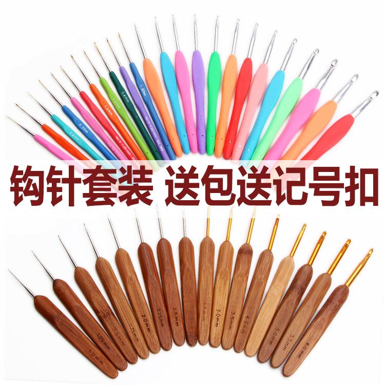 钩针工具套装手工编织毛线棒针环形针记号扣麻花针带收纳包铝勾针