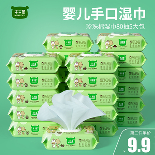 湿巾婴儿手口专用大包装特价80抽5大包湿纸巾家庭实惠装婴儿湿巾