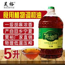 昊裕食5x植物胡麻浓88热榨5L/大桶宁夏家用孕妇月子宝