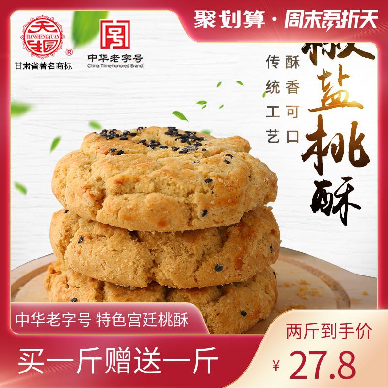 中华老字号桃酥饼干芝麻核桃花生酥饼宫廷酥休闲零食年货点心糕点图片