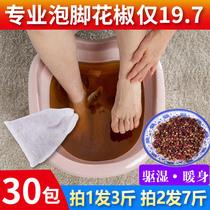 四川汉源花椒泡脚公用祛濕足浴包大红袍干花椒粒包邮500克散装