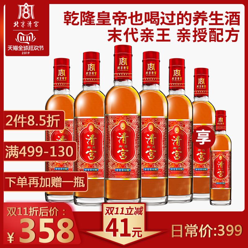 北京清宫御酒养心殿滋补男性泡药酒养生酒500ml*6瓶整箱非保健酒