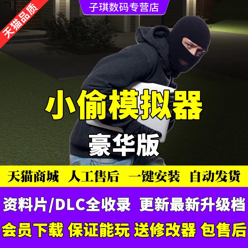 小偷模拟器 窃贼模拟器 Thief Simulator 中文豪华版 免Steam 送修改器 PC电脑单机游戏