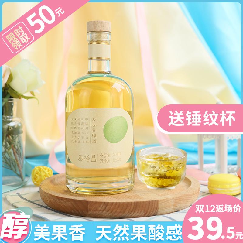 高颜值青梅酒自酿梅酒日系梅子酒女士低度酒果酒晚安酒5度500ml
