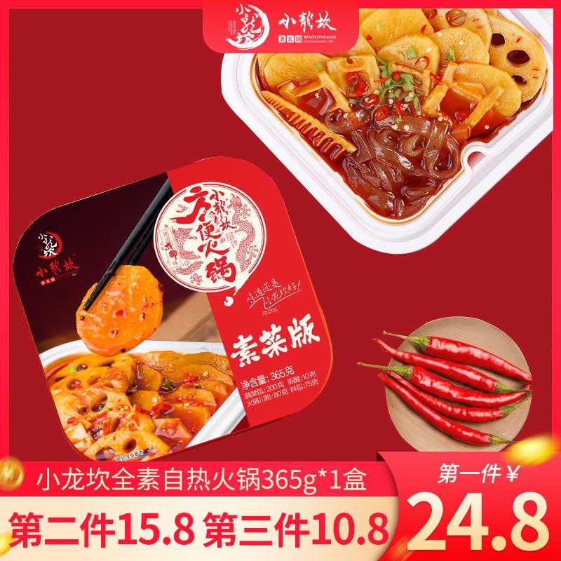 小龙坎方便火锅懒人自煮自热小火锅网红即食品自助速食麻辣素菜版