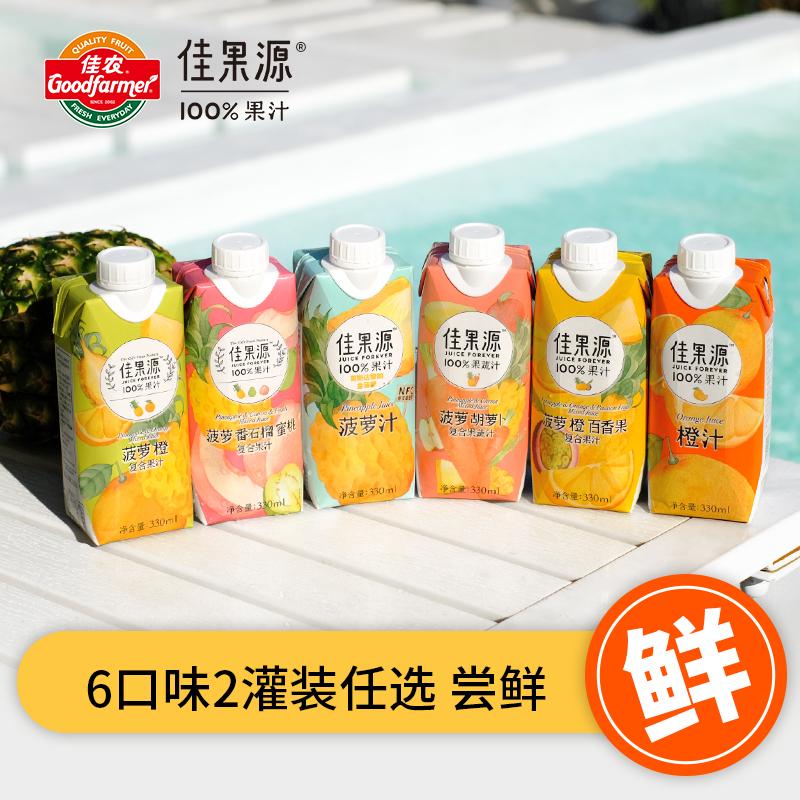 佳果源 100%NFC菠萝橙汁百香果胡萝卜浓缩果汁纯果蔬汁饮料轻断食