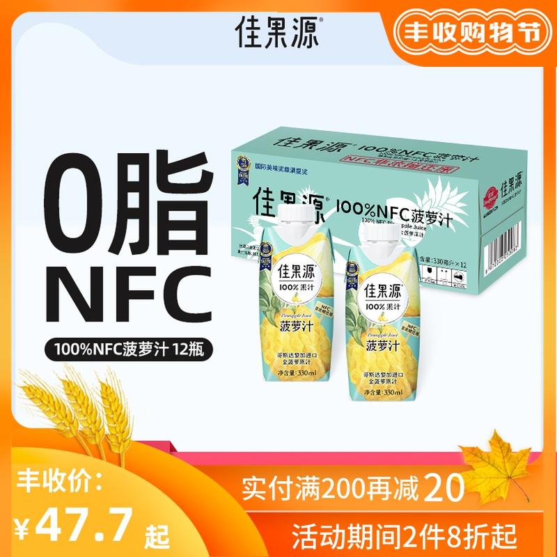佳果源nfc菠萝汁菠萝饮料330ml*12果蔬汁整箱盒装纯果汁无添加