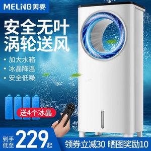 美菱無葉空調扇制冷風扇加濕單冷風機家用宿舍水冷氣扇小型空調器