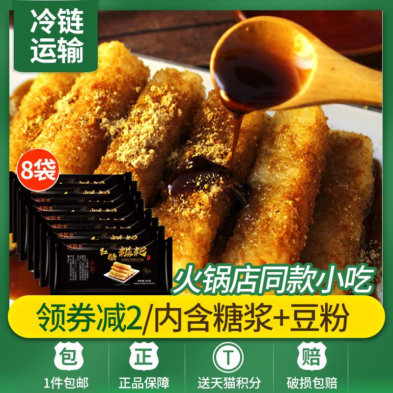 重庆四川特产红糖糍粑半成品黄豆粉糯米糍耙块火锅店用手工滋巴