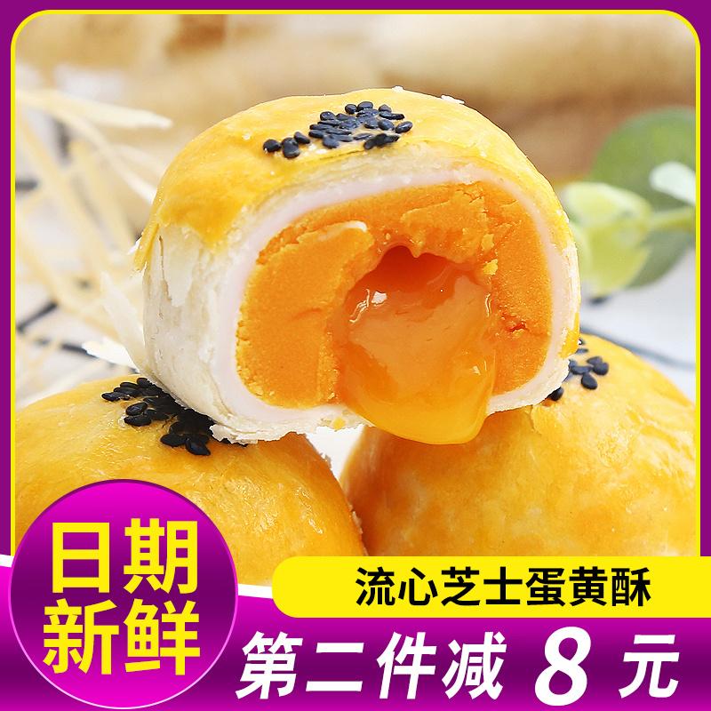 醉香莱 芝士留心酥6枚金沙奶黄流心酥海鸭蛋黄酥网红零食小吃年货图片