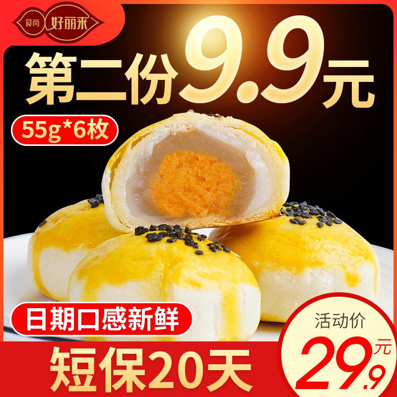 新鲜手工蛋黄酥6枚 网红美食零食小吃早餐宵夜糕点红豆雪媚娘麻薯