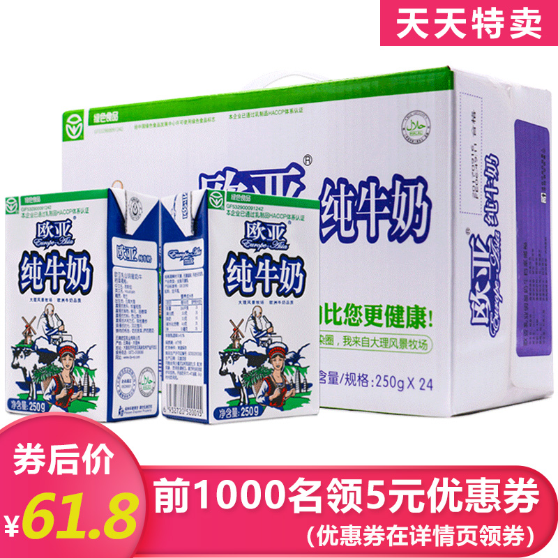 欧亚高原生态全脂纯牛奶250g*24盒整箱批发儿童成人营养早餐牛奶