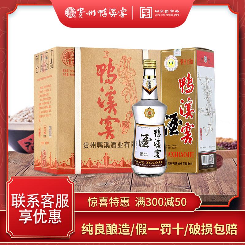 鸭溪窖54度浓香型贵州老八大名酒纯粮酒粮食酒礼盒装白酒整箱6瓶