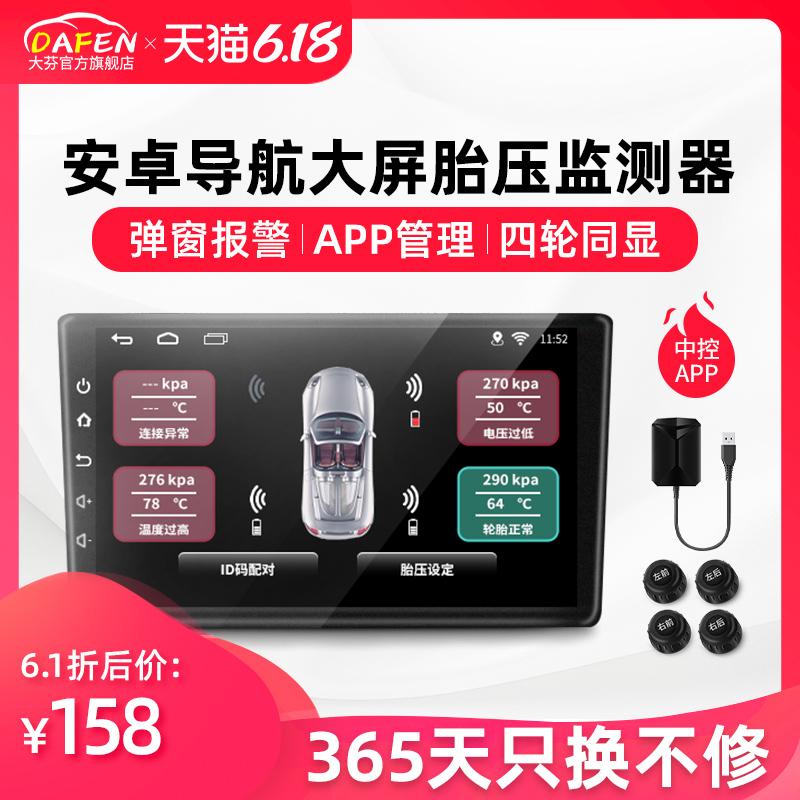 安卓大屏导航胎压监测器内置外置usb专用通用无线智能高精度 ??
