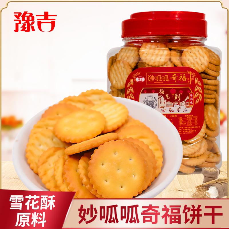 豫吉小奇福饼干雪花酥专用材料小葫芦饼干牛轧糖烘焙材料零食整箱