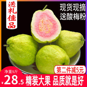 Guangxi guava red heart guava fruit fresh postal guava panfan pomegranate this season season full box 5 kg