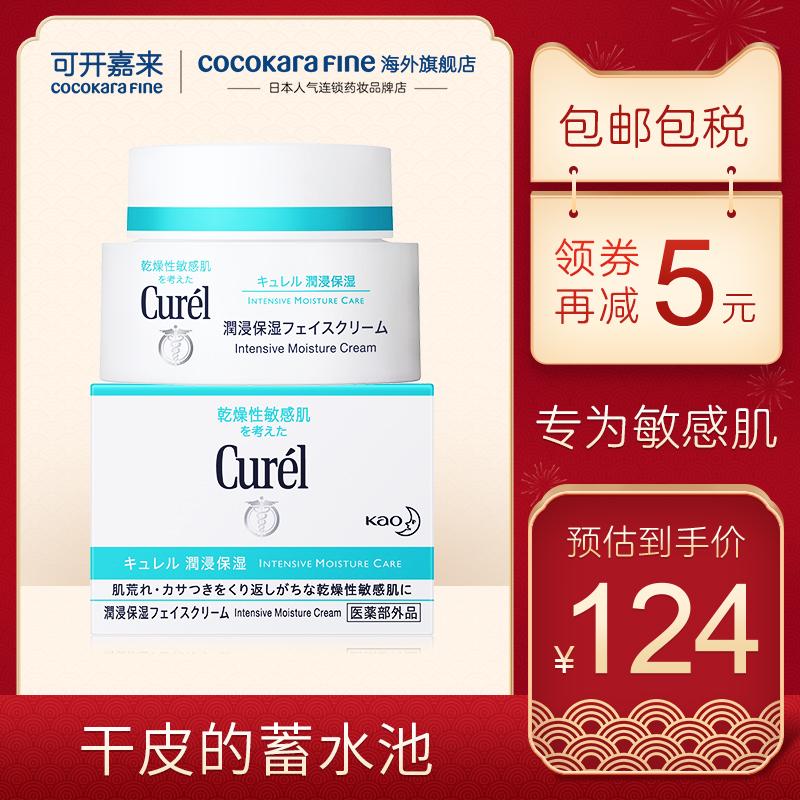 CocokaraFine日本Curel珂润面霜保湿乳霜敏感肌深层滋养补水40g