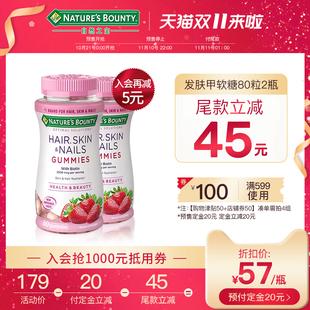 自然之宝进口软糖促进胶原蛋白合成美颜护甲护发水果糖80粒*2瓶