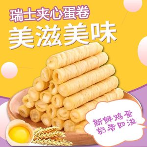 Swiss egg roll sandwich egg rolls individually wrapped crispy biscuits breakfast snack snack 500g FCL bulk