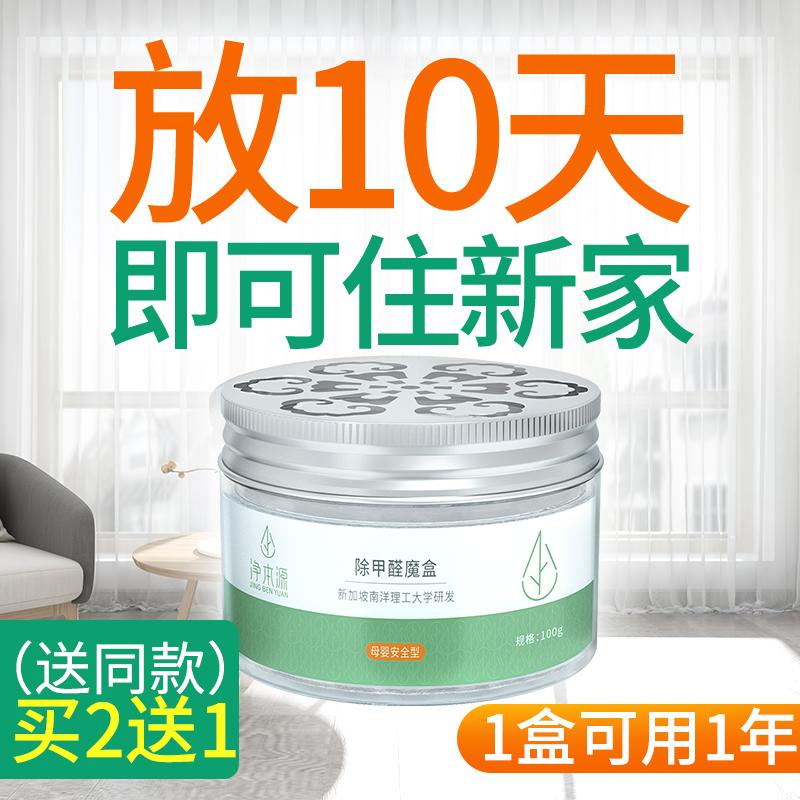 净本源甲醛清除剂除甲醛魔盒神器母婴急住新房家用具去甲醛除味剂