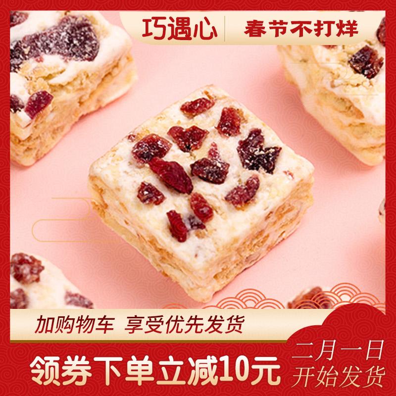 巧遇心雪花酥网红零食年货手工饼干整箱休闲零食品糕点牛轧糖代餐