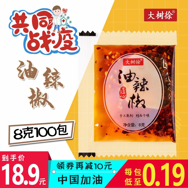 大树徐外卖辣椒油包小袋油泼辣子打包油辣椒凉皮饺子蘸料8g100包