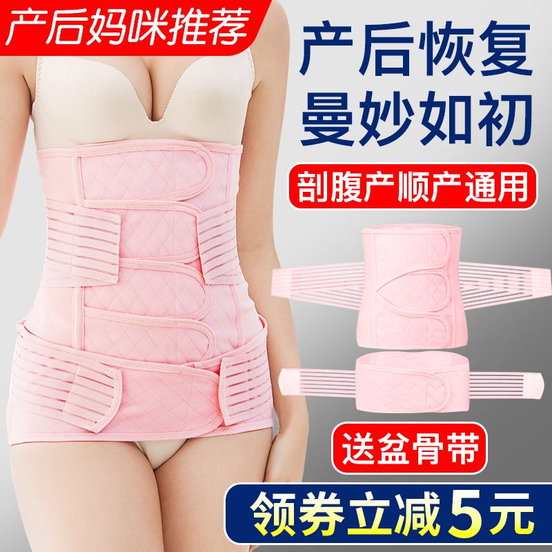 产后收腹带塑形瘦身束腹腰顺产刨剖腹产专用产妇月子束缚盆骨修复