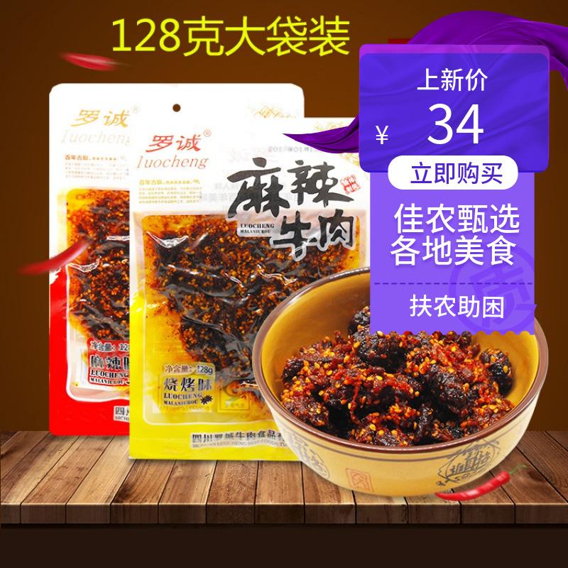 牛肉麻辣牛肉四川乐山特产罗城牛肉干中国零食小吃网红
